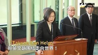 「Taiwan Can Help」 蔡英文籲團結走向世界!