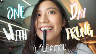 one (แก้มบวม) day with Frung ในวันปิดเทอม (แบบไม่ค่อยสนิท?) | laohaiFrung