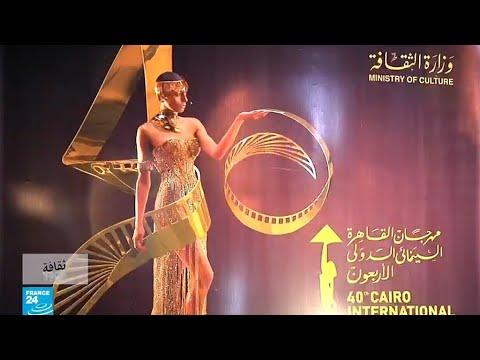 العرب اليوم - شاهد : مهرجان القاهرة السينمائي الدولي يكرّم النساء المبدعات