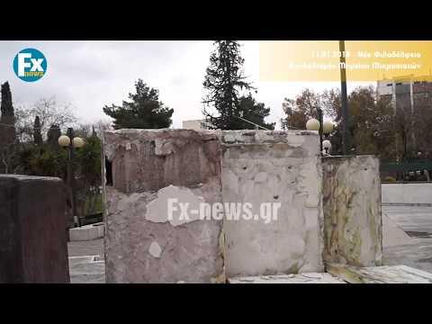 Βανδαλισμοί στο μνημείο Μικρασιατών στη Νέα Φιλαδέλφεια (βίντεο)