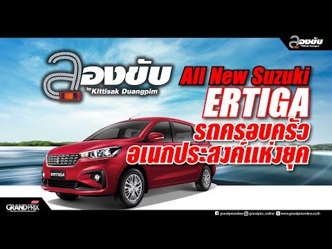 ลองขับ ALL NEW SUZUKI ERTIGA 2019 รถครอบครัวเอนกประสงค์แห่งยุค | ลองขับ by Kittisak