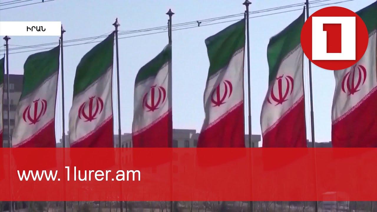 Իրանում մեկնարկում է նախագահ Էբրահիմ Ռայիսիի երդմնակալության արարողությունը