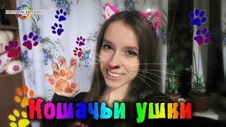Кошачьи ушки из резинок Rainbow Loom Bands. Урок 30 Cat ears