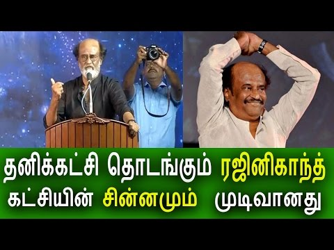 Rajinikanth Will Start Single  New Party
