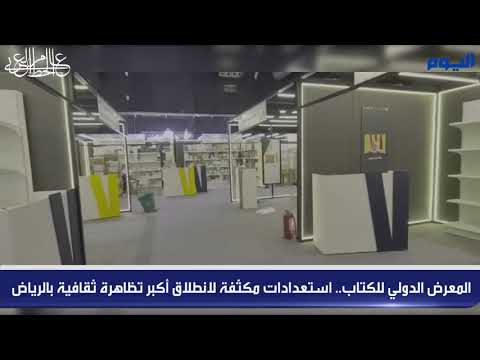 الاستعدادات لإنطلاق أكبر تظاهرة ثقافية في العاصمة الرياض