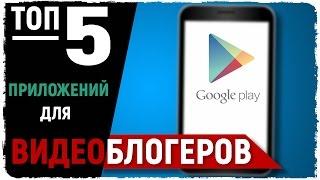 ТОП 5. Приложения для видеоблогера  андроид (android)