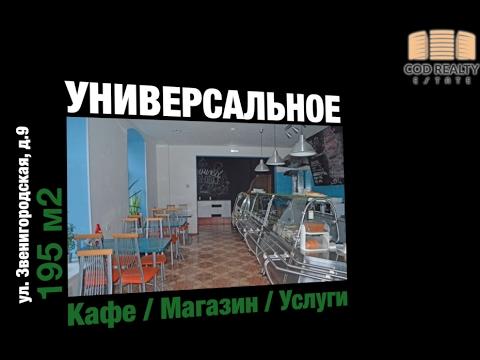 Снять помещение Кафе Столовая Улуги в Бизнес центре в СПб