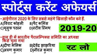 Sports current affairs 2019 | sports current affairs 2020 in hindi | स्पोर्ट्स करेंट अफेयर्स 2020 |