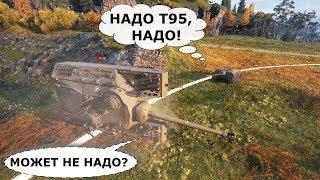 ТАНКИ приколы, Бедняга на T95 - ЧУДНОЙ World of Tanks #168
