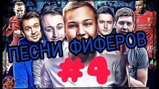 ПЕСНИ ФИФЕРОВ #4 | ПЕСНИ КОТОРЫЕ ИСПОЛЬЗУЮТ ФИФЕРЫ