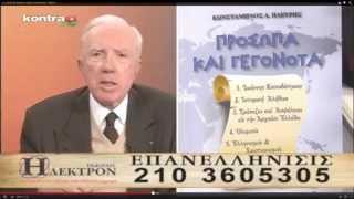ΕΛΛΗΝΙΣΜΟΣ ΚΑΙ ΧΡΙΣΤΙΑΝΙΣΜΟΣ (Κ.ΠΛΕΥΡΗΣ)