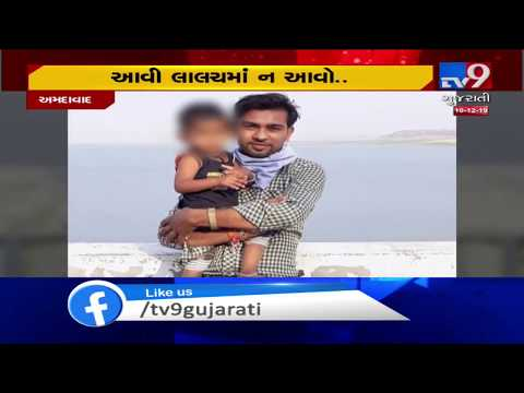 Ahmedabad: Family duped in name of getting home under Pradhan Mantri Awas Yojana | TV9News