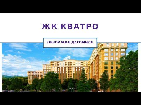 Недвижимость в Сочи | ЖК КВАТРО СОЧИ (Дагомыс) Обзор. Квартира не в центре Сочи.