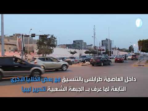 فيديو بوابة الوسط | اعتقال خلية تابعة لنظام القذافي بليبيا.. ماذا كانت تخطط؟