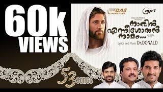 Navil Enneeshothan Naamam All Songs Audio Jukebox | Christian Devotional