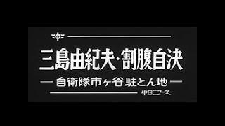 [昭和45年11月]中日ニュースNo.880_1「三島由紀夫割腹自決」