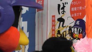今年もやってきた米騒動wwつば九郎米発売イベントでやりたい放題のつば九郎ww