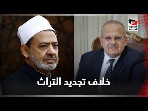 قصة الخلاف بين شيخ الأزهر ورئيس جامعة القاهرة في مؤتمر التجديد