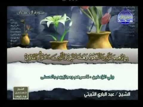 الشيخ عبد الباري الثبيتي | الجزء ( 3 ) الربع ( 7 – 8 )