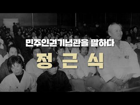민주인권기념관을 말하다 - 정근식(서울대 교수)