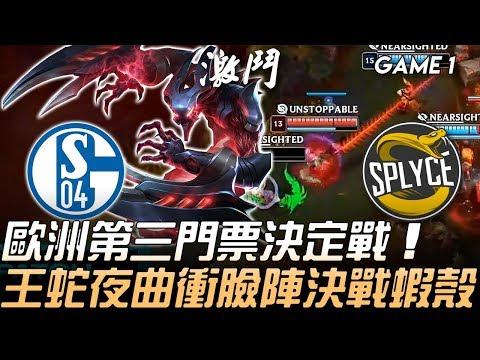S04 vs SPY 歐洲第三門票決定戰 王蛇夜曲衝臉陣決戰蝦殼!Game 1