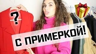 ДИЗАЙНЕРСКИЕ ПОКУПКИ СЕКОНД ХЕНД + РОЗЫГРЫШ ПОДАРКА! | YSL, Max Mara, Boss, Guess || Анетта Будапешт