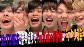 7 MEN Samurai [YouTube Debut with Prank!] We Will Succeed SixTONES!