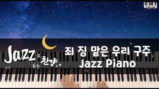 [Jazz로 듣는 찬송가] 죄 짐 맡은 우리 구주 Jazz Piano Version(What a Friend We Have in Jesus, 찬송가 369장)
