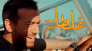 GHALTANA - Saad Lamjarred