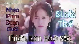 Nhạc Phim | Sinh Thế (生世) - Vương Di - Thiên Kim Háo Sắc OST - Háo Sắc Thiên Kim OST