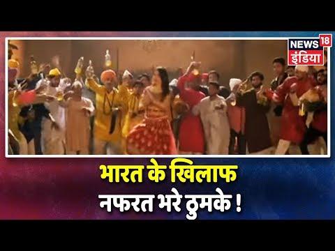 Pakistani fauj का Item Songs,भारत के खिलाफ नफरत के ठुमके