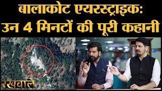 Balakot Airstrike: Pulwama का जवाब Indian Airforce ने Su30 की जगह Mirage 2000 से क्यों दिया?Rakhwale