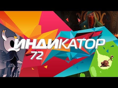 Индикатор №72 [дайджест инди-игр] - Freaky Awesome, Hand of Fate 2, Hollow Knight...
