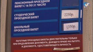 С июня по август месячный детский проездной будет стоить 1 350 рублей