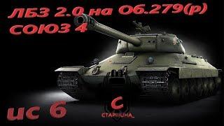 ЛБЗ 2.0 на Об 279(р) СОЮЗ 4