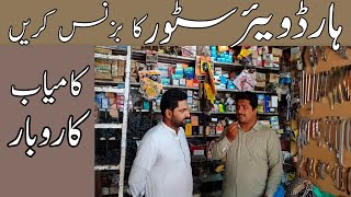 Hardware Shop Ka Business Kaisy Karen|hardware Shop Business In Pakistan|Asad Abbas Chishti|