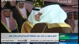 الأمير سعود بن نايف يصل للشرقية تحميل MP3