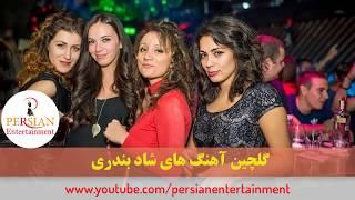 Persian Dance Music Video Mix| Ahang Shad Bandari آهنگ شاد بندری رقص ایرانی