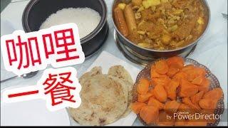 😋咖哩 💞大餐👍 (想睇多啲記得(訂閱))