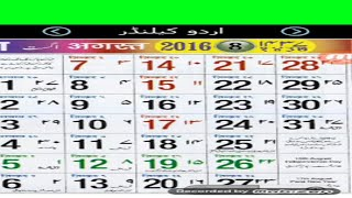 Islamic Calender Free Download In Hindi/Urdu