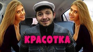 Таксист Русик. Красотка