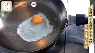 清水不鏽鋼鍋 - 煎蛋煎豆腐不沾示範 (陽極鍋通用)