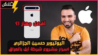 حسين الجزائري iMAD TECH طلع ريالي  || كشف سر من وين يجيب اجهزة المراجعه؟|| #برنامج فلاش