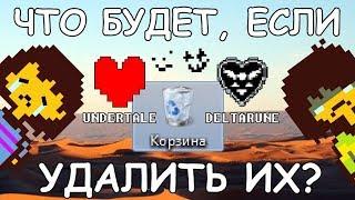 [Rus] Что будет, если удалить Undertale и Deltarune? [1080p60]