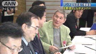 総理「知恵を借りたい」北野武さん懇談会参加13/04/20
