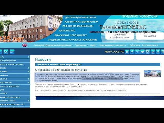 Иркутскэнерго закрыл офисы для потребителей