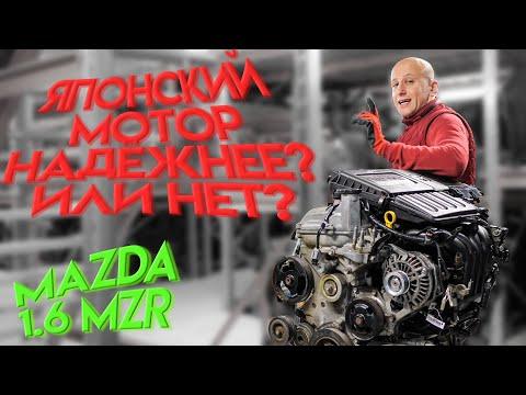 Фото к видео: Что не так в двигателе Mazda 1.6 MZR (Z6)?