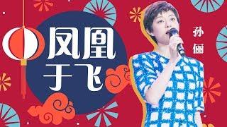 孙俪《凤凰于飞》―春满东方・2018东方卫视春节晚会 Shanghai TV Spring Festival Gala【东方卫视官方高清】