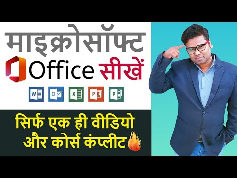 Become a Microsoft Office Expert With Complete MS Office Tutorial ...