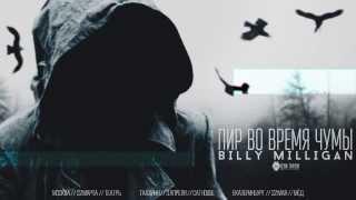 Billy Milligan - Пир во время чумы